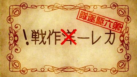 艦これ 6話 (16)