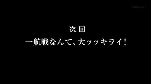艦これ 6話 (97)