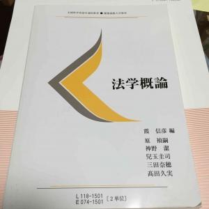 法学概論教科書