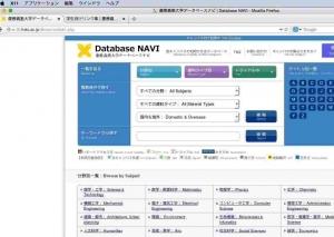慶應データベースナビ