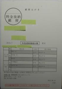 2015年7月・科目試験受験受付票