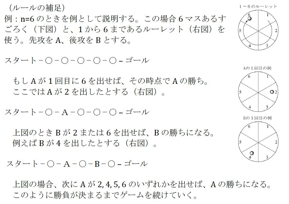 問12-3