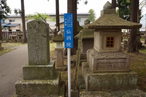 8仙洞院 (1200x800)