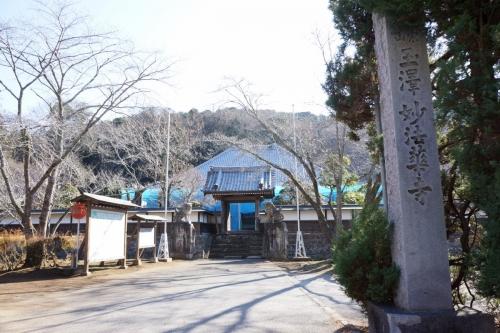 1妙法華寺