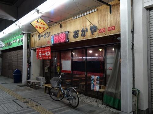 5おかや (1200x900)