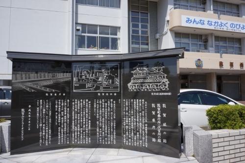 1敦賀城 (1200x800)