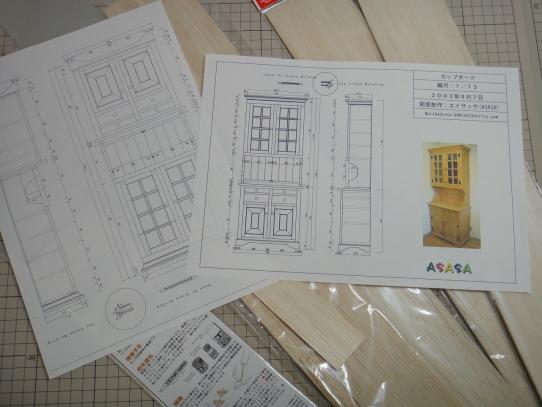 図面と材料