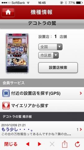 dekotora_takaslotao7.jpg