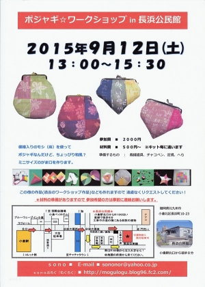 2015-9長浜公民館ポジャギワークショップ