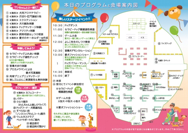 WEBわんフェス当日プログラム中面 - コピー