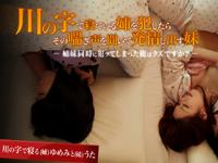 【無修正】川の字で寝ている姉を犯したらその喘ぎ声を聞いて