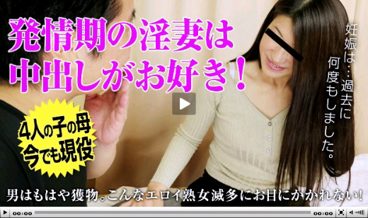 パコパコママ : 外は雨で寒いけど・・・初撮影で露出したがる人妻 古川澄江 45歳