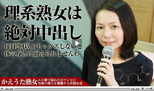 パコパコママ : かえうた熟女の人生劇場 ~毎日2回はセックスしたい理系熟女~ 坂戸桂子 38歳