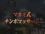 女神の口マン(くちまん) : 神の手 マカオ式チ●ポマッサージ