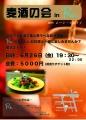 麦酒の会1506-01