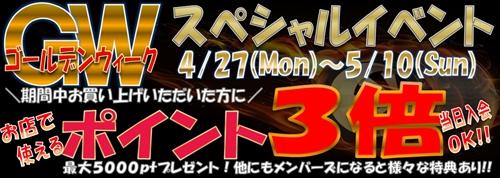 GWキャンペーンポイント3倍_R
