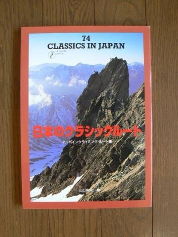 日本のクラシックルート