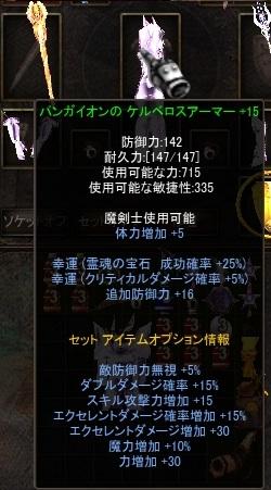 バンケル鎧15おp16L
