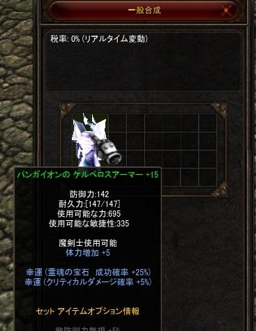 バンケル鎧15L