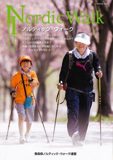 青森県 弘前市 岩木山観光協会 第3回 世界一の桜並木道をノルディック・ウォーク