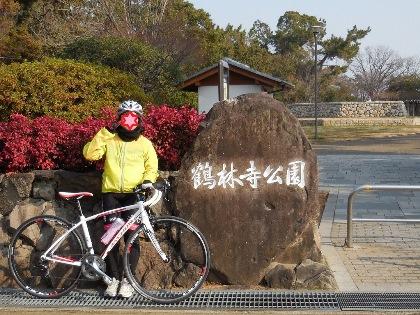 鶴林寺公園にて