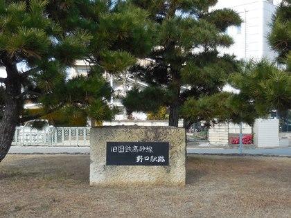 旧国鉄高砂線野口駅3