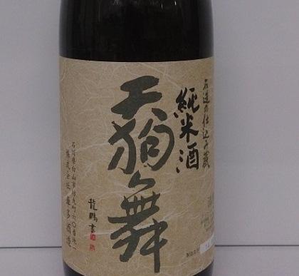 天狗舞山廃純米