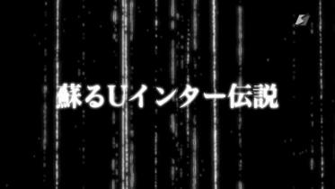 蘇るUインター伝説!0
