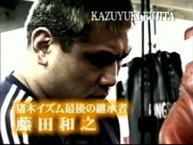 藤田vsナイマン煽りV1
