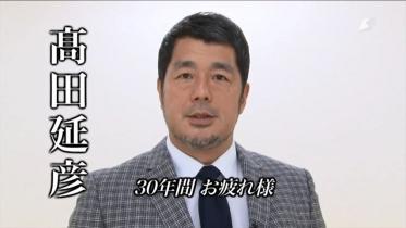 高田はVTRで登場