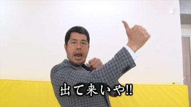「出て来いや!」
