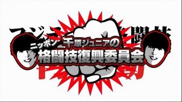 格闘技復興委員会3