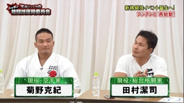 格闘技復興委員会9