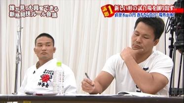 格闘技復興委員会18