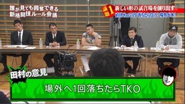 格闘技復興委員会19