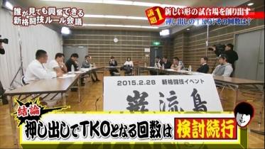 格闘技復興委員会20