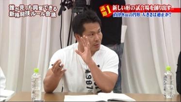 格闘技復興委員会21