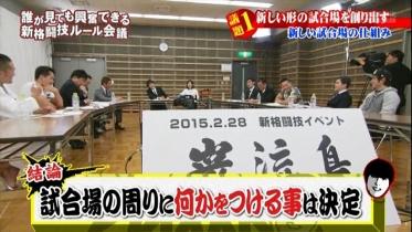 格闘技復興委員会23