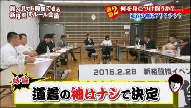 格闘技復興委員会28