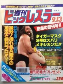 週刊ビッグレスラー創刊号1