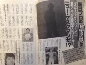 週刊ビッグレスラー創刊号9