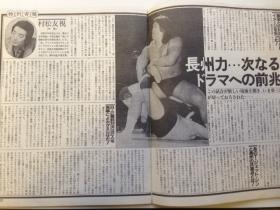 週刊ビッグレスラー創刊号10