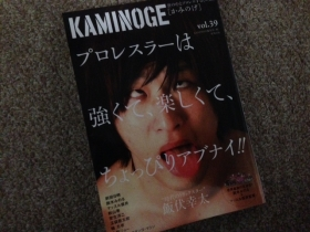 KAMINOGE39
