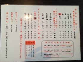 本家麺蔵2