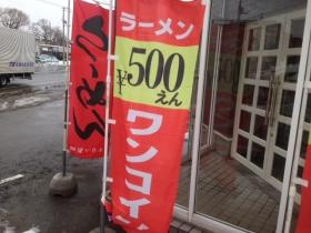 本家麺蔵8