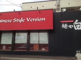 麺や白厚別店1