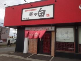 麺や白厚別店2