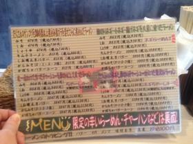 麺や白厚別店3