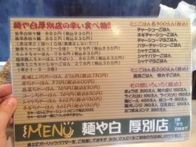 麺や白厚別店4
