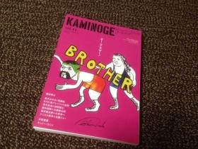 KAMINOGE41は中邑画のスタイナー兄弟